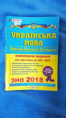 Книжка ЗНО українська мова 2018 Білецька