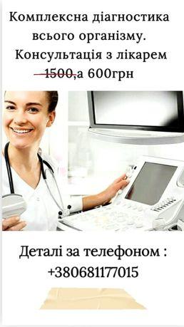 Діагностика організму