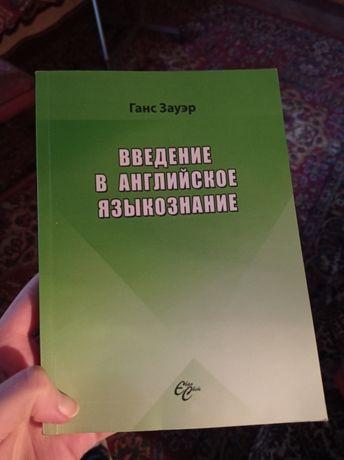 Ганс Зауэр, Ганс Зауер Ведение в английское языкознание