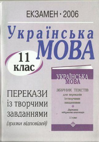 Українська мова 11 клас. Перекази із творчими завданнями (зразки відпо