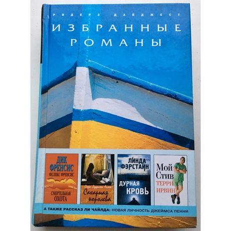 Избранные романы. Ридерз Дайджест