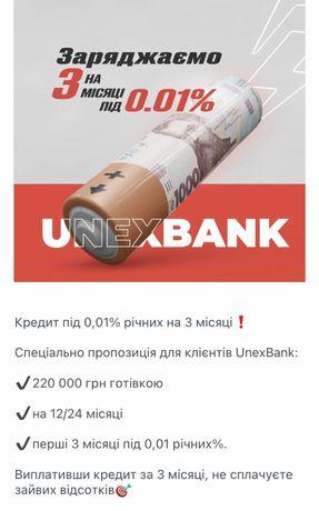 Кредит наличными UNEX bank