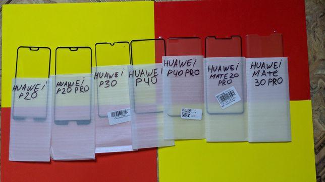 Стекло LG v40,LG v50,huawei p20 pro p30 pro p40 pro mate20 pro 30pro