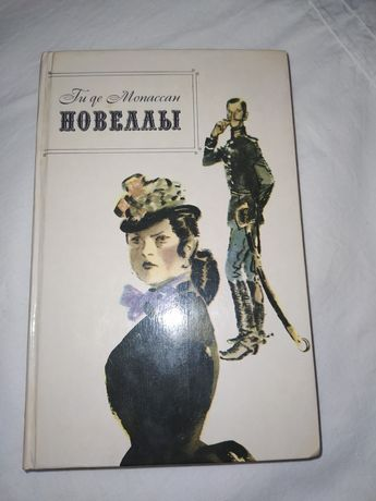 """Книги """"Ги де Мопассан"""""""