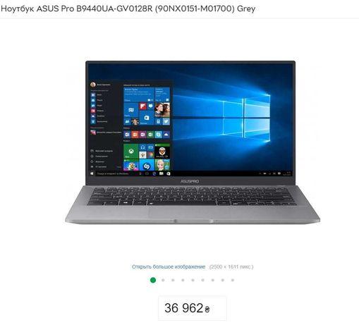 продам notebook ASUSPRO B9440UA