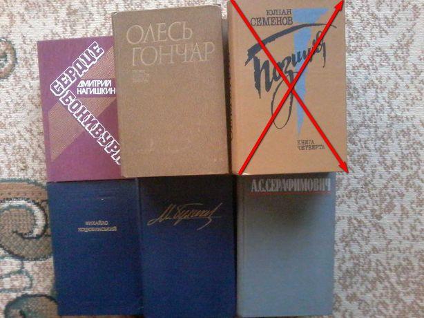 Продам Книжки . Коцюбинський . Сухомлинський. Булгаков. Панас Мирний.
