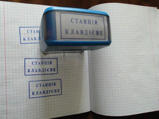 Продам штамп (печать). клавдиево.клавдіеве.
