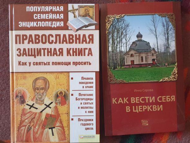 Как вести себя в церкви. Православная защитная книга