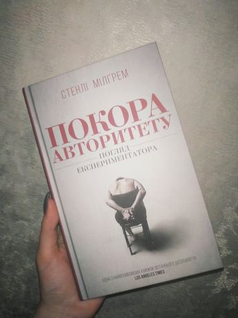 "Книга "" Покора авторитету.Погляд експериментатора"" С.Мілґрем"