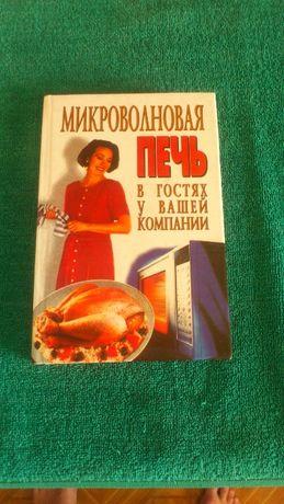 """Продам книгу """"Микроволновая печь в гостя у вашей компании""""."""