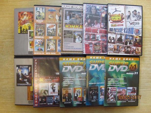 Сборник DVD дисков. Наше кино (10 шт).
