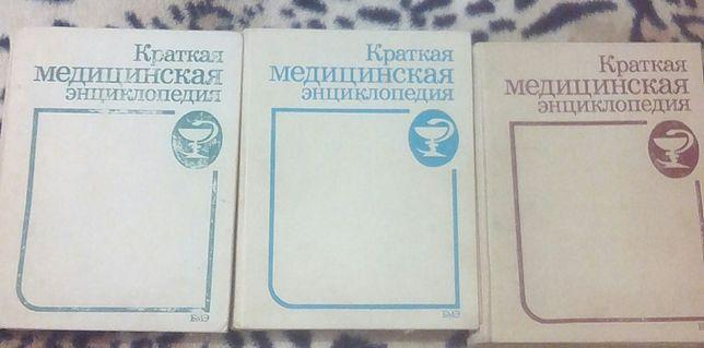 Краткая медицинская энциклопедия в 3х томах.