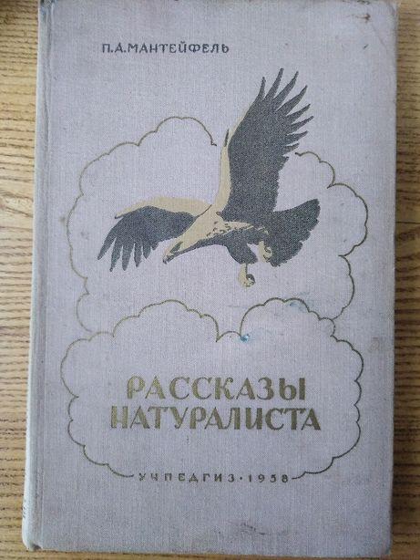 "Охота.Природа.""Рассказы натуралиста"".П.А.Мантейфель.1958 г."