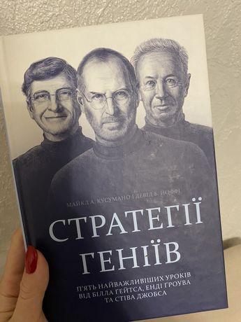 Стратегії геніїв. П'ять найважливіших уроків від Білла Ґейтса, Енді Ґр