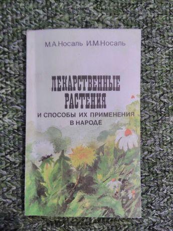 """Книга """"Лекарственные растения""""."""