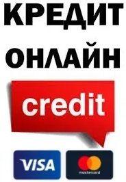 Срочный Займ на картку по Украине до 100тис