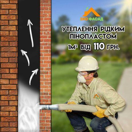 Утепление жидким пенопластом заполнение пространства между стен