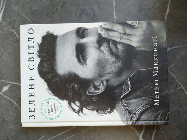Книга Зелене світло Метью Макконагі