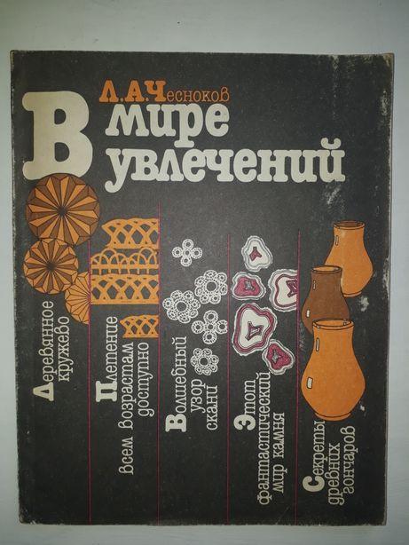 """Чесноков""""В мире увлечений"""""""