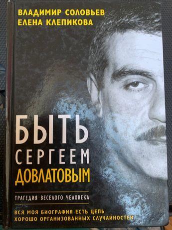 Сергей Довлатов...Быть Сергеем Довлатовым Трагедия великого человека