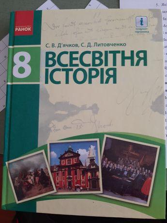 """Д'ячков С.В. """"Всесвітня історія""""2016, 8клас"""