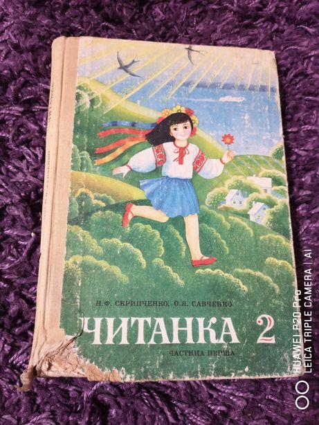 Читанка 2, Скрипченко, Савченко, 1987. Учебник по чтению для 2 класса