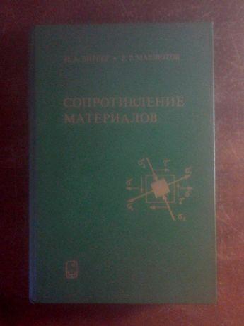 """Биргер Мавлютов """"Сопротивление материалов"""""""