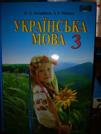 Українська мова підручник, для 3 класу