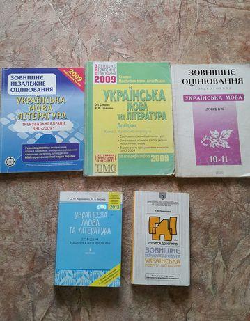 ЗНО по украинскому языку и литературе