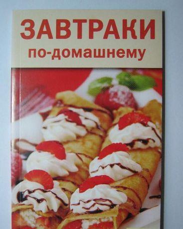 "Книга ""Завтраки по домашнему"""