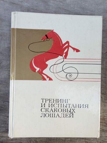 Книга Тренинг и испытания скаковых лошадей