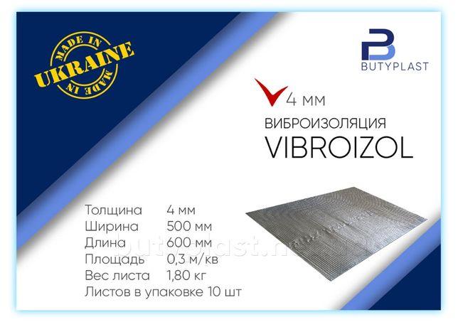 Виброизоляция 4 мм (500*600 мм) Виброизол (фольга 70 мкм) Шумоизоляция