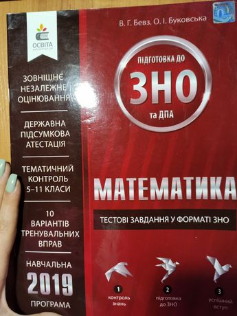 ЗНО та ДПА математика