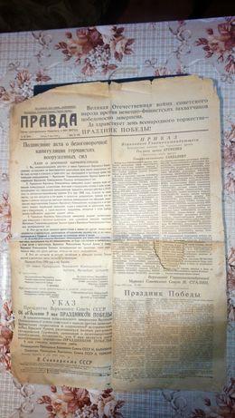 Зазеты 1941года
