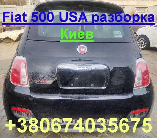 Фиат 500,500E,500X USA разборка,запчасти,фары,двигатель,балка,полуось