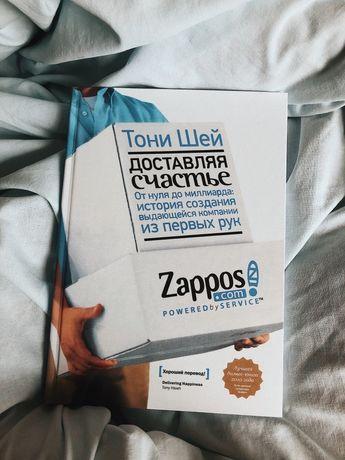 Книга Доставляя счастье / zappos - Тони Шей