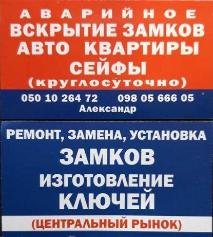Аварийное вскрытие замков круглосуточно 24/7.