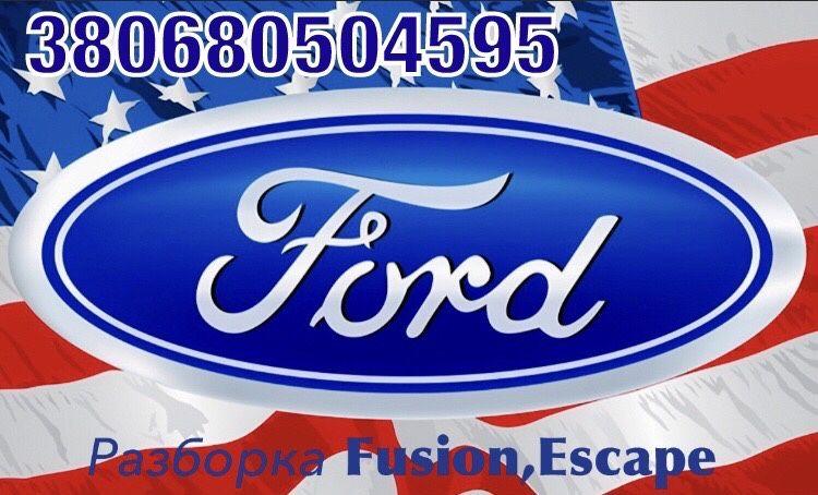 Разборка форд Ford fusion escape  кузов дверь крыло капот салон  руль Ровно - изображение 1