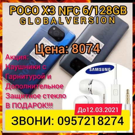 Xiaomi. Poco x3 nfc. Poco. Poco x3. Киев. Харьков. Цена лучше скидки!