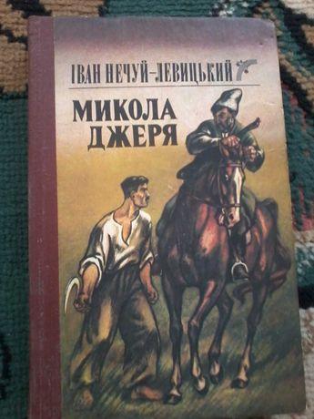 Продам книгу Иван. Нечуй Левицький.