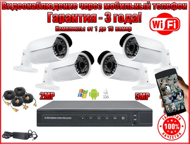 Комплект FullHD/IP/WiFi камер видеонаблюдения 2/5/8МР! Гарантия 3Года!