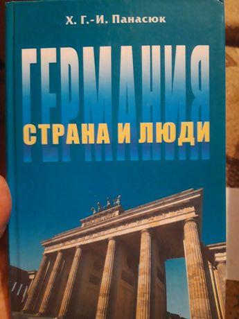 Учебники на немецком языке