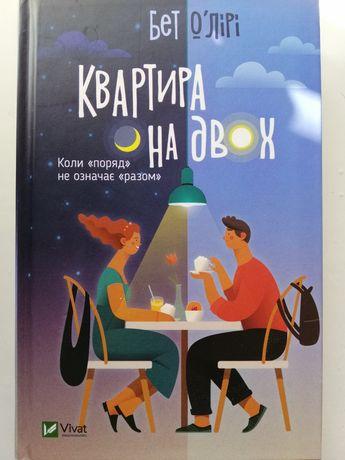 Квартира на двох книга
