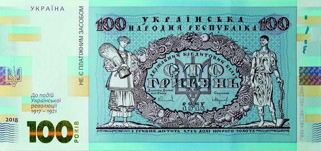 """Сувенирная банкнота 100 грн""""Украинская народная Республика"""""""