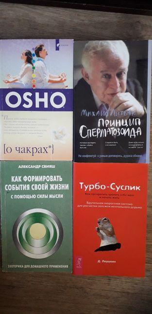 Книги, психология