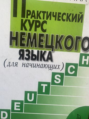 Практический курс немецкого языка Завьялова