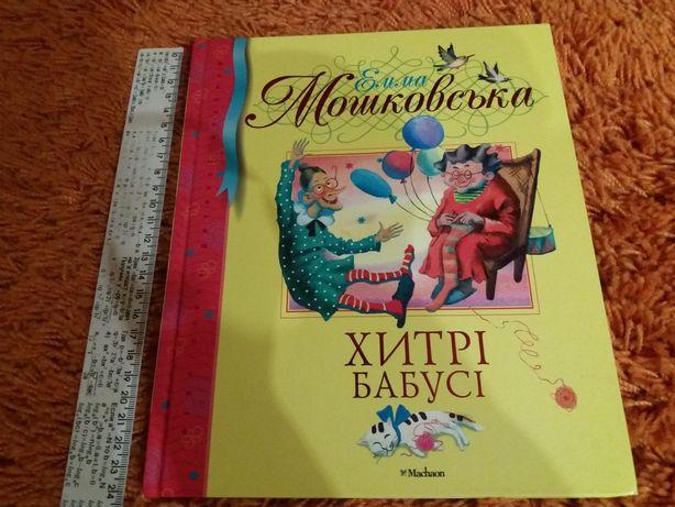 Детские книги новая Хитрі бабусі