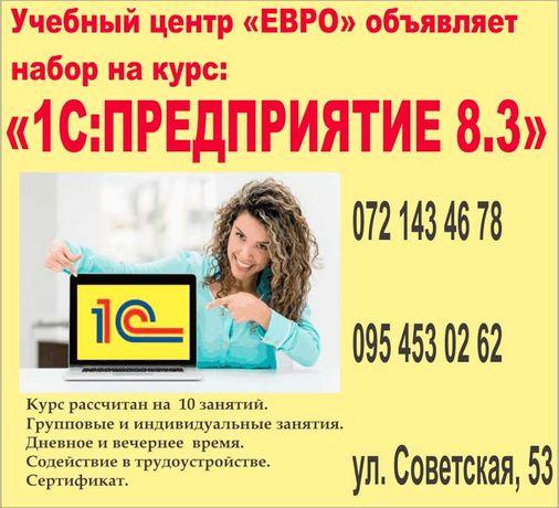 Курсы 1С предприятие 8.3, бухгалтерские курсы, налогообложение