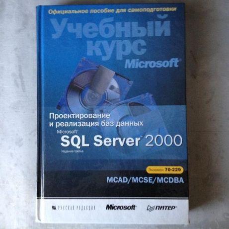 Проектирование и реализация баз данных Microsoft SQL Server 2000
