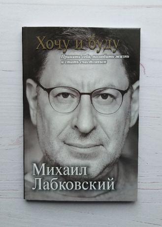 Книга Хочу и буду Лабковский